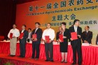 China Agrochemical Industry Awards